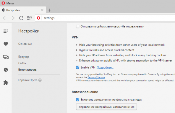 Браузер Opera теперь с VPN шифрованием