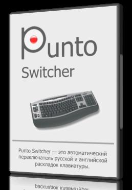Punto Switcher 4.3.1.1716 - пиши всегда правильно!