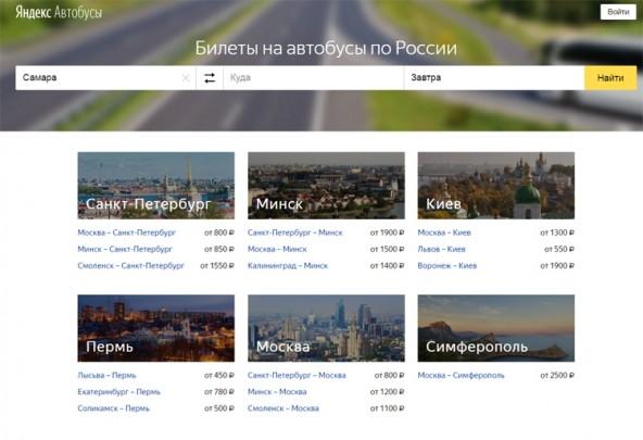 Яндекс поможет купить билет на автобус