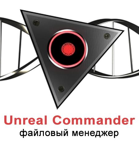 Unreal Commander 3.57.1201 - двухпанельный файловый менеджер