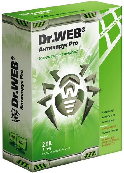 Dr.Web 11.0.5.6130 - обновленный популярный антивирус