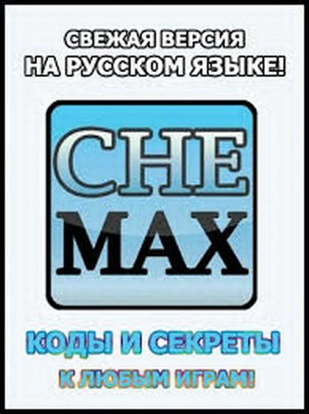 CheMax 18.4 Rus - сборник чит-кодов к играм