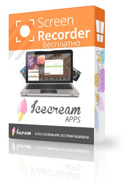 Icecream Screen Recorder 4.98 - запись с рабочего стола