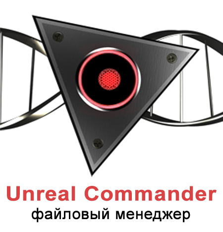 Unreal Commander 3.57.1244 - двухпанельный файловый менеджер