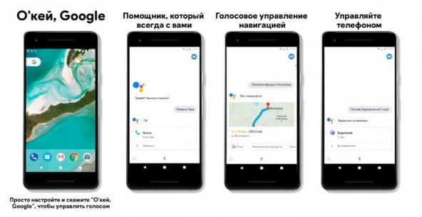 Google Ассистент теперь по-русски
