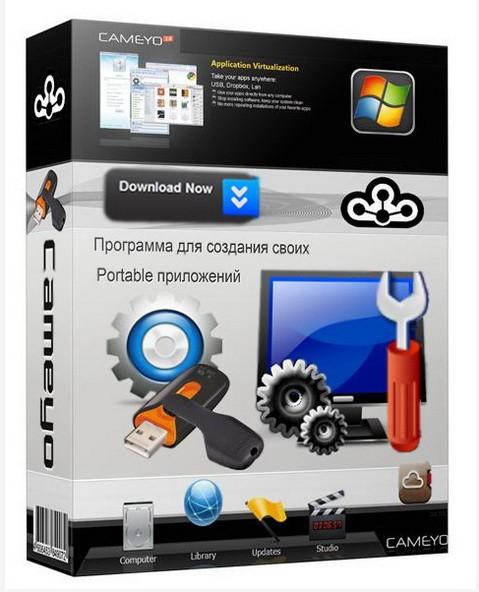 Cameyo 3.1.1530 - все для создания портативных программ