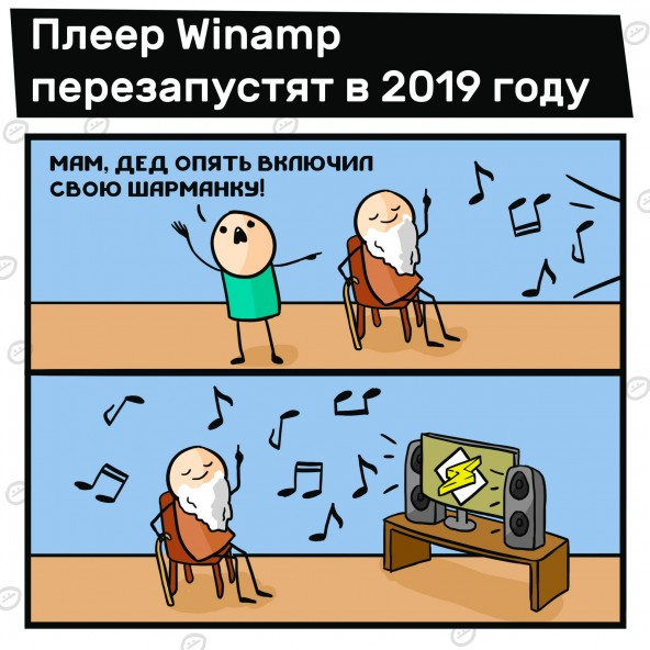Новая версия плеера Winamp