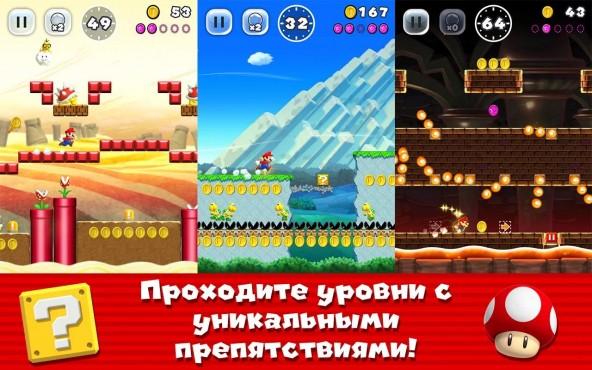Super Mario Run 3.0.4 - Марио и команда на Android
