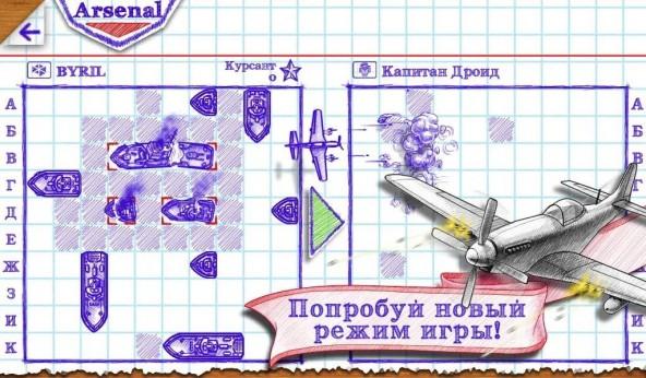 Морской бой 2 v1.8.4 - любимая миллионами с детства игра.