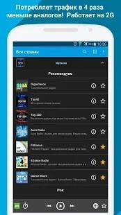 Радио онлайн (PCRADIO) 2.4.8.0 - радио которое всегда с собой