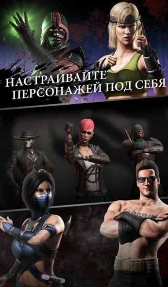 MORTAL KOMBAT 2.1.1 - лучшая смертельная битва
