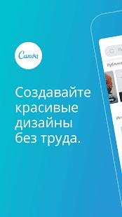 Canva 2.16.0 - дизайн графики, фото, шаблоны, логотипы